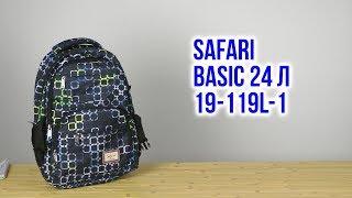 Розпакування Safari Basic 24 л 19-119L-1