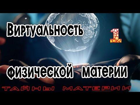 Виртуальность физической материи (1)