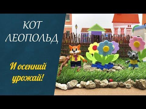 Приключения кота Леопольда - Осенний урожай (мультики для детей)