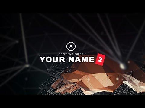 Советник форекс Your Name 2 - разгон депозита