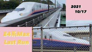 【原市駅・羽貫駅】E4系ラストラン 団体臨時列車「サンキューMaxとき」