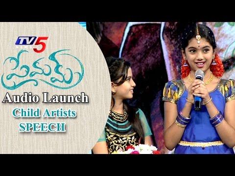 Child Artists Speech | Premam Audio Launch| Naga Chaitanya | Shruti Haasan | TV5 News
