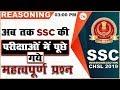 अब तक SSC की परीक्षाओं में पूछे गये महत्वपूर्ण प्रश्न | SSC CHSL 2019 | Reasoning | 3:00 pm