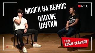 Мозги на вынос/Плохие шутки.  Кумар Сагынов