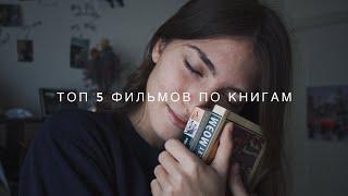 ТОП 5 ФИЛЬМОВ СНЯТЫЕ ПО КНИГАМ