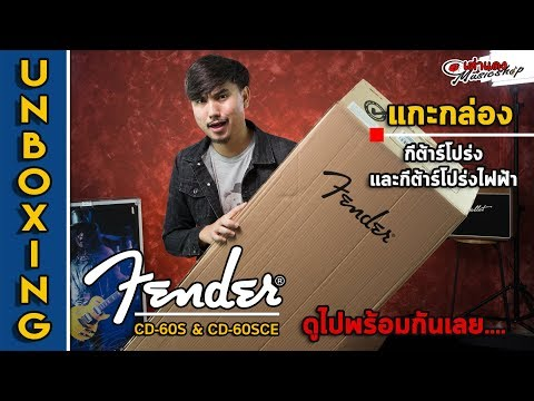 UNBOX l Fender CD60s (Top Solid) (กีต้าร์โปร่ง เฟนเดอร์)l เต่าแดง