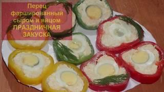 Перец фаршированный сыром и яйцом//Супер рецепт!Яркая и вкусная закуска на Новогодний стол 2018/