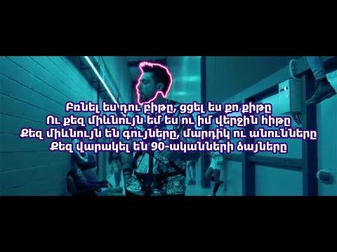 ALABALANICA - Aram MP3 (երգի բառերը) (текст) (lyrics) (BY ARM)