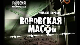 Россия Криминальная - 1 серия. Воровская Масть