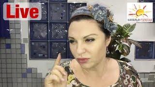 Наталья Толстая - Оставляйте говнюков безжалостно!