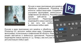 Настройки абзаца. Работа с текстом в фотошопе