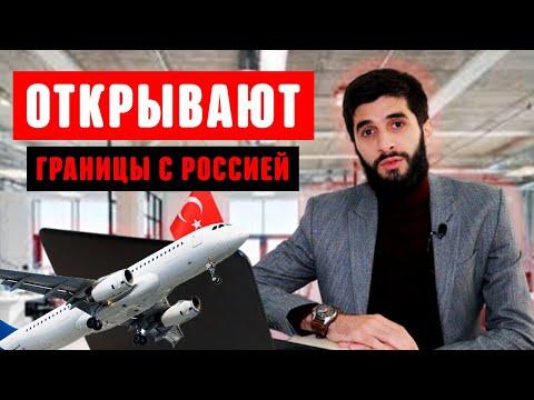 Когда откроют границы Турции с  Россией и странами СНГ | Новости Турции | Выпуск # 03