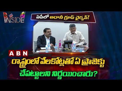 Reasons behind Adani Group chairman Gautam Adani AP tour   Inside   ABN Telugu