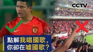我唱国歌,你却嘘国歌,为什么?| CCTV