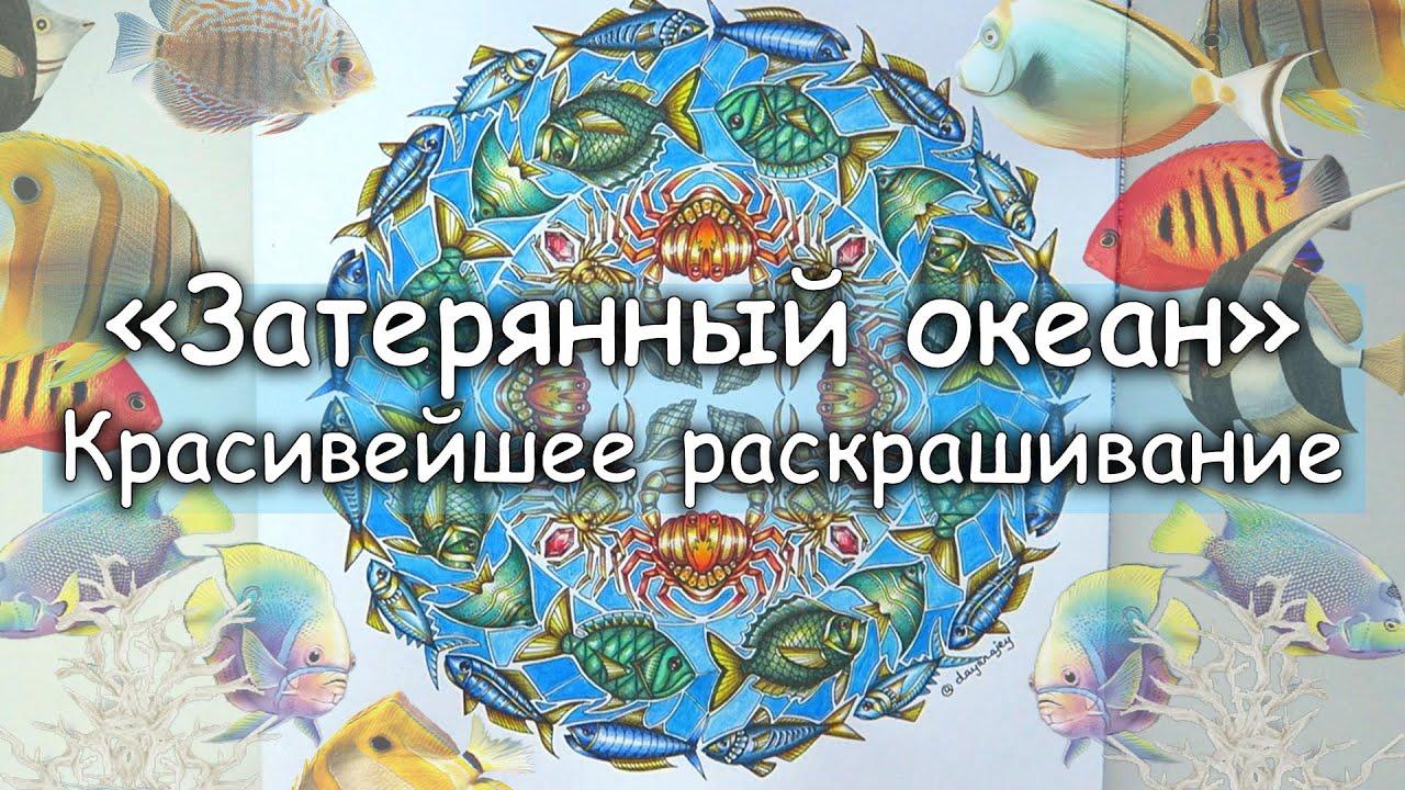 Затерянный Океан / Ракрашиваю и заряжаю вдохновением - YouTube