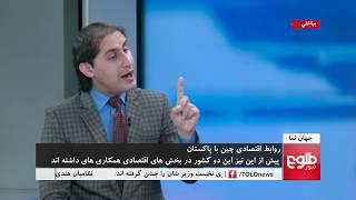 JAHAN NAMA: Pakistani FM's Visit To China Discussed