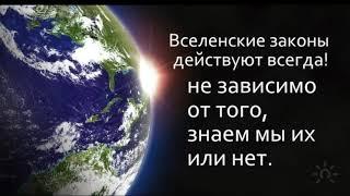 Кодекс поведения человека или правовые законы вселенной