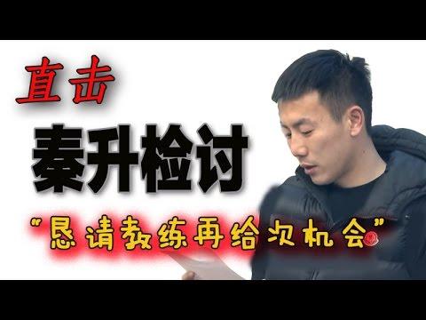 直击申花内部会议 秦升作深刻检讨