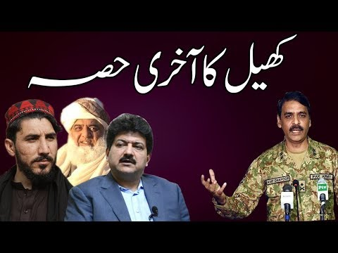 Asif Ghafoor Has Set the New Direction for Media Pashteen and Others