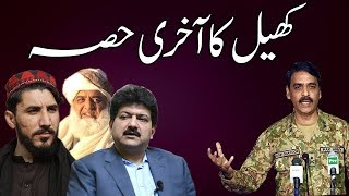Asif Ghafoor Has Set the New Direction for Media Pashteen and …