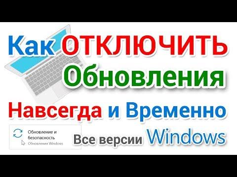 Как отключить обновления Windows 10, Виндовс 7 и 8.1 несколькими способами
