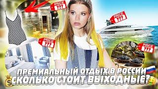 НА ЧТО ПОТРАТИЛА ПОЛМИЛЛИОНА за 2 ДНЯ на ОТДЫХЕ в РОССИИ !