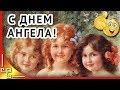 С днем ангела Вера Надежда Любовь София Красивое поздравление с днем ангела mp3