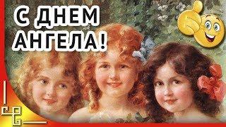 С днем ангела Вера Надежда Любовь София! Красивое поздравление с днем ангела