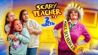 Scary beauty pageant at school! Why does the Scary teacher 3D always win??!!