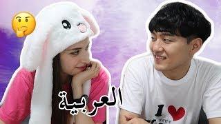 Korean guy speak in Arabic Challenge!