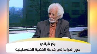 بكر قبّاني - دور الدراما في خدمة القضية الفلسطينية