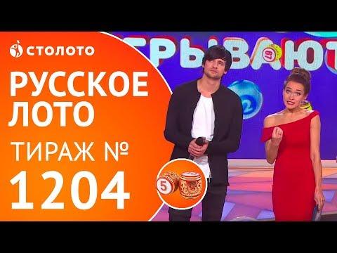 Русское лото 1170 тираж  проверить билет