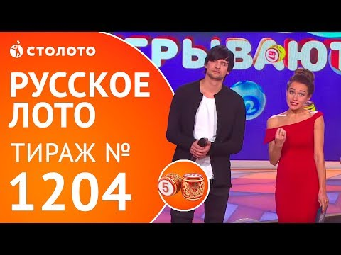 Столото представляет| Русское лото тираж №1204 от 05.11.17