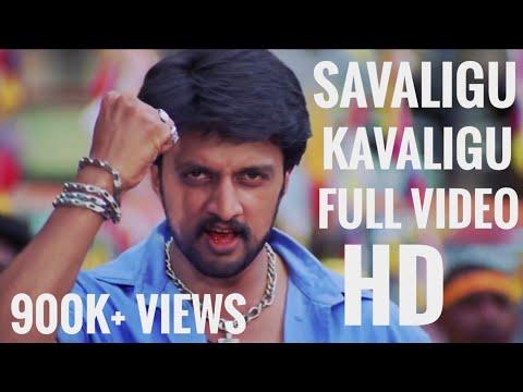 Savaligu - Dhumm Kannada movie song (HQ video)  | Kiccha Sudeep, Rakshitha | Shankar Mahadevan |