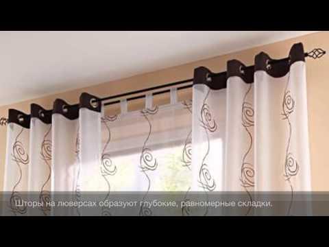 видео: Шторы на люверсах