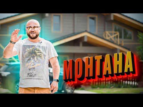 Современный стиль. Проект Монтана. Дом из клееного бруса. смотреть видео онлайн