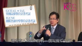 浸大附屬王錦輝中小學簡介會  公開面試收生內容(下集)