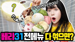 What Would All the Ice Cream of Baskin Robbins Mixed Together Taste Like? [Ddimmi]
