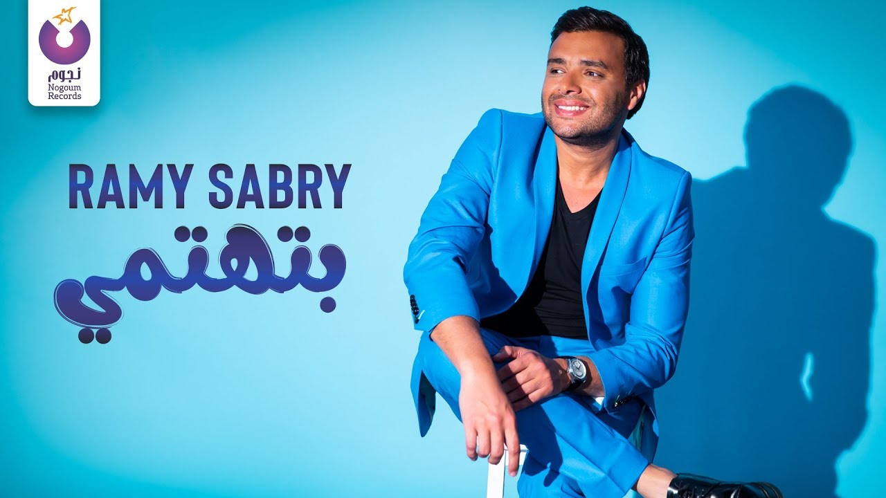 Ramy Sabry - Betehtamy (Official Lyrics Video) | (رامي صبري - بتهتمي (كلمات