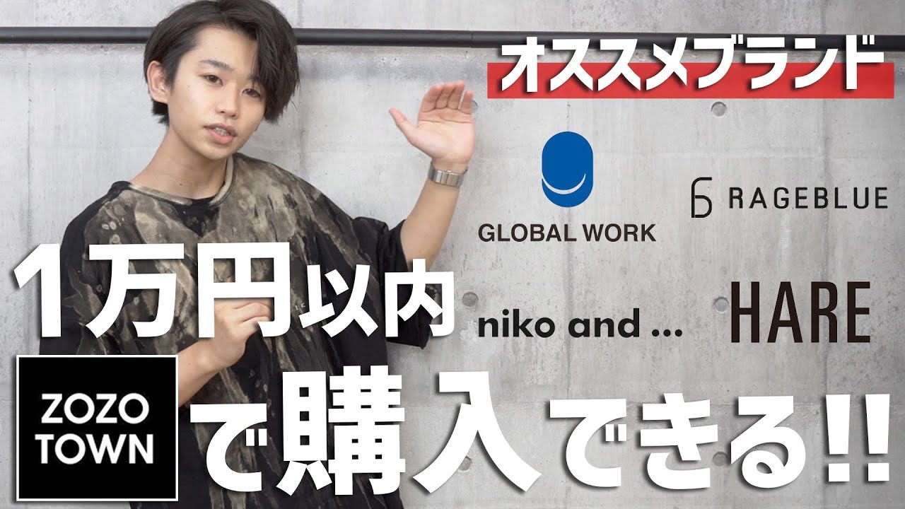 UNIQLO GUから1ステップアップしたい人におすすめのブランド8選!!