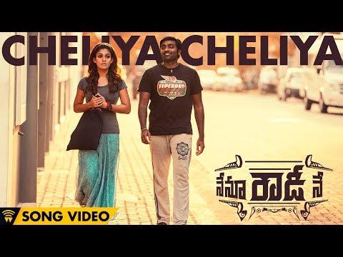 Cheliya Cheliya - Nenu Rowdy Ne | Official...