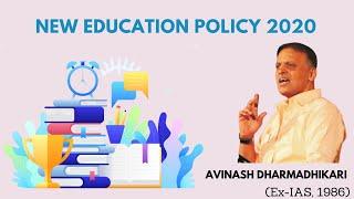 New Education Policy - Avinash Dharmadhikari (Ex-IAS)