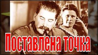 В деле о родстве Марии Максаковой и Иосифа Сталина поставлена точка