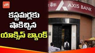 Axis Bank Targets Customers | Axis Bank Raises Loan Rates | Business News | YOYO TV Channel