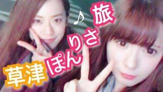 ぽんりさ旅〜草津・群馬サファリパーク編〜 thumbnail