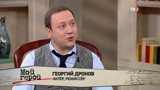 Георгий Дронов. Мой герой