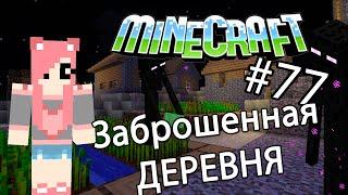 Minecraft - ЗАБРОШЕННАЯ ДЕРЕВНЯ (Серия 77)