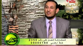 برنامج الدين والحياة - زكاة المال - الشيخ رمضان عبد المعز - Aldeen wel hayah