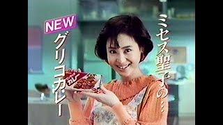 1986年 松田聖子 グリコ/ワンタッチカレー CM ミセス聖子の・・・NEWグリコカレー 元々15秒のCMを2回リピートの後、何回も繰り返しているのは・・・ PC上で編集したものでは ...