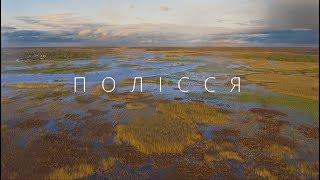 Полісся. Україна з неба · Eкспедиція Ukraїner